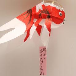 金魚ちょうちん(5匹セット)
